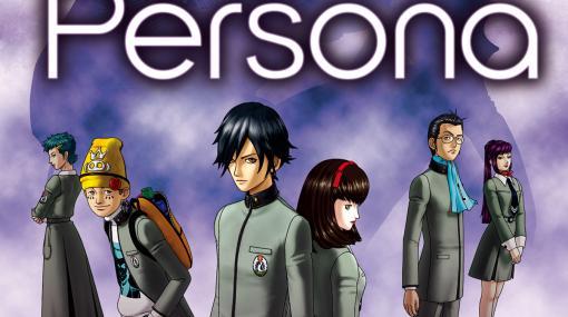 PSP向けDL版「ペルソナ」「ペルソナ2 罪」「ペルソナ2 罰」が,価格改定で980円にプライスダウン