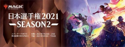 「マジック:ザ・ギャザリング」の日本選手権2021 SEASON2 本戦が7月24日と25日に開催。上位8名がFINALへの出場権を獲得