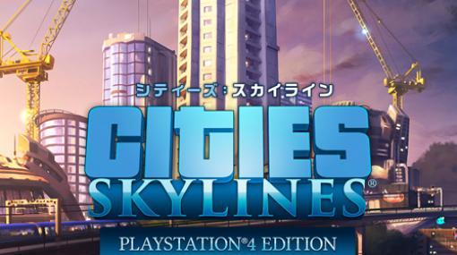 「シティーズ:スカイライン」「Re:ゼロ 偽りの王選候補」などPS4用DL版19タイトルが対象。スパイク・チュンソフトがセールを本日より開催