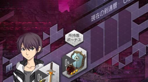 "「D2メガテン」に新コンテンツ""東京煉獄""が実装。3.5周年記念の無料召喚やログインボーナスもスタート"