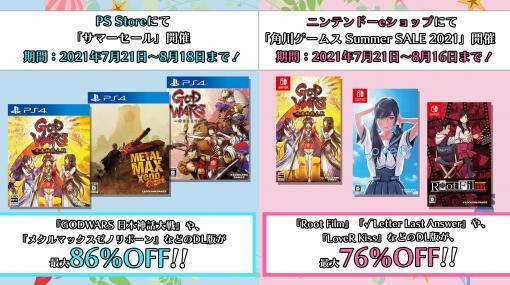 """「GOD WARS 日本神話大戦」や「LoveR Kiss」がラインナップ。角川ゲームスがPS4/Switch向けタイトルを対象にした""""サマーセール""""を開催"""