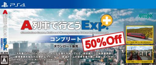 PS4「A列車で行こうExp.+ コンプリート」の半額セールが開催。私鉄14社の29車両と新規車両8種を追加したコンプリート版