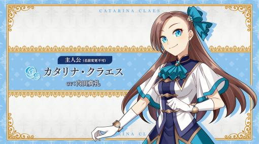 「乙女ゲームの破滅フラグしかない悪役令嬢に転生してしまった… 〜波乱を呼ぶ海賊〜」,プロモーションムービーと各種特典の情報が公開