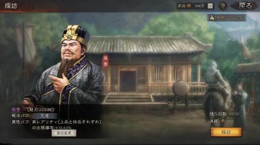 【PR】「三國志 真戦」第1シーズンもいよいよ大詰め。第2シーズンの開始に向けて準備することもまとめてみた