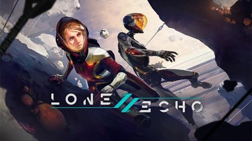 「Lone Echo II」は,2021年8月24日にリリース。Oculus Riftプラットフォーム向けのSFアクションゲーム