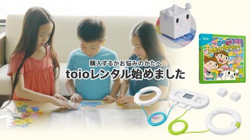 ロボットトイ「toio」のレンタルサービスが本日開始。サービス開始記念のノベルティプレゼントキャンペーンを実施