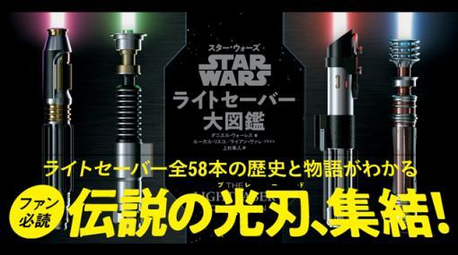 『STAR WARS スター・ウォーズ ライトセーバー大図鑑』予約開始(グラフィック社) - ニュース