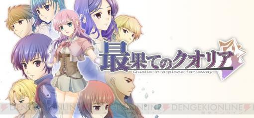 錬金術RPG『最果てのクオリア』3章まで遊べる体験版が公開!