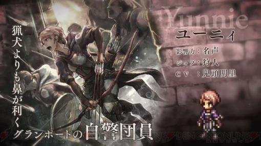 優秀な狩人にして王者のユーニィに加え、日本刀で戦う剣士コウレンが新登場!【電撃オクトラ日記#285】