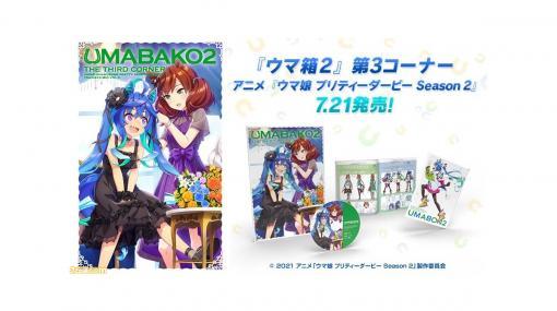 """『ウマ娘』アニメBlu-ray""""ウマ箱2""""第3コーナーが7月21日に発売。記念としてゲームでジュエル300個をプレゼント"""