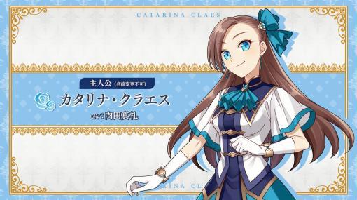 【はめふら】『乙女ゲームの破滅フラグしかない悪役令嬢に転生してしまった… ~波乱を呼ぶ海賊~』ストーリーやキャラクターを紹介する最新PVが公開!