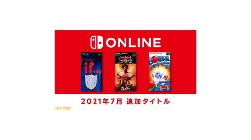 Switch ファミコン&スーファミに『メガテンif』『DEAD DANCE』『ボンバザル』が登場。7月28日から配信開始