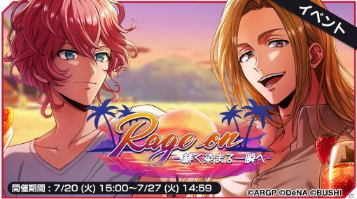 「アルゴナビス from BanG Dream! AAside」イベント「Rage on -緋く染まる一瞬へ-」が開催!