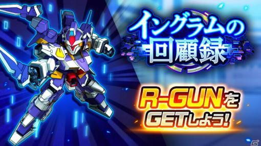 「スーパーロボット大戦DD」ショートシナリオイベント「イングラムの回顧録」が開催!R-GUN(イングラム)を手に入れよう