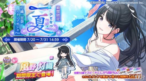 「アイドルマスター シャイニーカラーズ」にてサマーキャンペーン2021第1弾が開催!