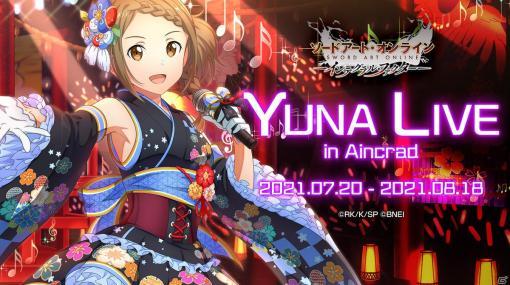 「ソードアート・オンライン インテグラル・ファクター」でユナ(CV:神田沙也加)のスペシャルライブが開催!