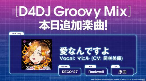 「D4DJ Groovy Mix」に「MILGRAM-ミルグラム-」の楽曲「愛なんですよ」が原曲で追加!