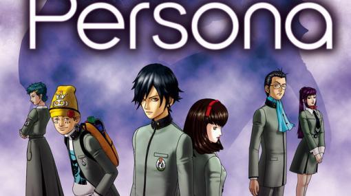 PSP「ペルソナ」「ペルソナ2 罪」「ペルソナ2 罰」DL版が最終プライスダウン!シリーズは今年で25周年