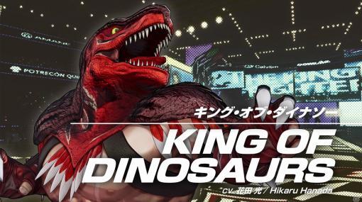 「THE KING OF FIGHTERS XV」ティラノサウルスのマスクを被った謎の悪役レスラー「キング・オブ・ダイナソー」のトレーラーが公開!