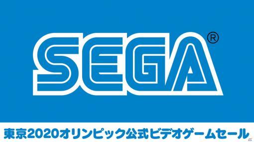 「東京2020オリンピック The Official Video Game」と「マリオ&ソニック AT 東京2020オリンピック」が30%OFFになるセールが開催!