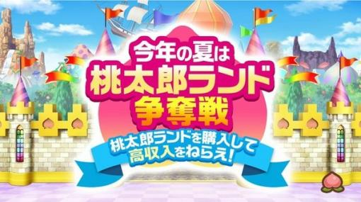 桃太郎ランドが衝撃の99.9%オフ!『桃鉄』夏の無料アプデで追加された「10年トライアル」が斬新