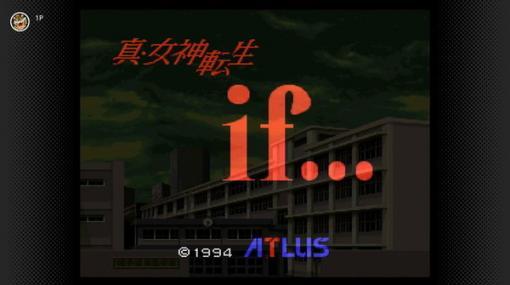 ついに『メガテンif』登場!「ファミコン&スーファミ オンライン」7月28日に3タイトル追加決定