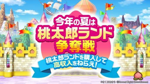 桃太郎ランドが99.9%引きに! Switch「桃鉄令和」夏の無料アップデートが配信開始「桃太郎ランド争奪戦」や「桃鉄GP2021夏」を開催