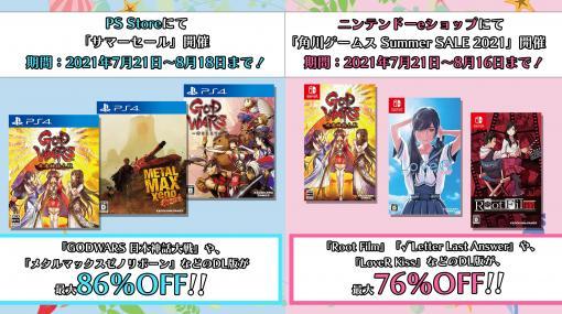 角川ゲームス、PS StoreとニンテンドーeショップにてDL版がお得なサマーセール開催「GOD WARS」や「LoveR Kiss」等が割引価格に! 「LoveR」と「LoveR Kiss」にてアップデート配信