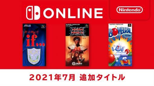 「ファミコン&スーファミ Nintendo Switch Online」に「真・女神転生if…」など3タイトルが7月28日に追加決定
