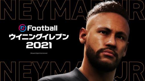 """""""ブラジルの至宝""""ネイマール選手がKONAMIサッカーゲームのアンバサダーに就任。就任を記念して『ウイニングイレブン 2021』に新たにネイマールが登場"""