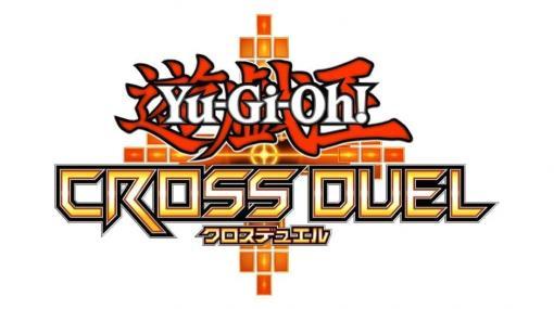 4人対戦型の新作カードバトルゲーム『遊戯王クロスデュエル』制作を発表。『ラッシュデュエル』『デュエルリンクス』などの最新情報も明らかに