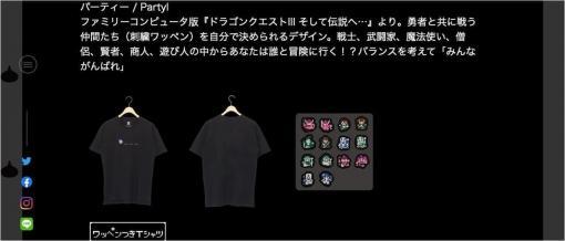ワッペンで『ドラクエIII』パーティーを作ることができるコラボTシャツが8月10日に発売へ。戦士や魔法使いから旅の仲間をバランスよく考えよう