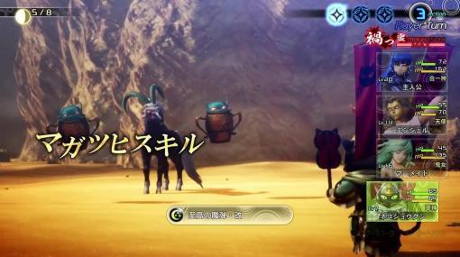『真・女神転生V』の登場人物や新戦闘システム「マガツヒスキル」を紹介するトレイラー公開。マガツヒスキルを使った攻防でプレスターンバトルがさらに進化