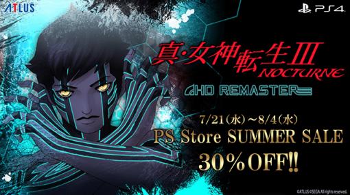 『真・女神転生III NOCTURNE HD REMASTER』の30%OFFセールがPS Storeにて開催。オリジナル版に「葛葉ライドウ」イベントなど追加したHDリマスター版