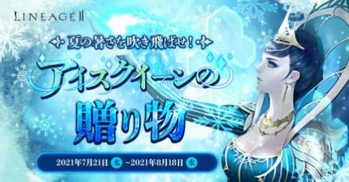 """「リネージュ2」ライブ・クラシックで""""アイスクイーンの贈り物""""が開催。アデンで""""凍りついた峡谷""""を実施"""
