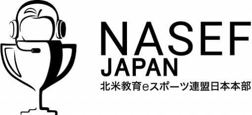 高校生を対象とした「フォートナイト」のeスポーツ大会をNASEFが開催