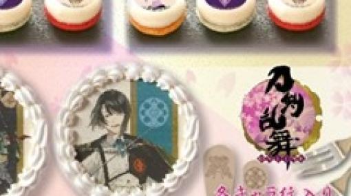 「刀剣乱舞-ONLINE-」デザインのプリントケーキ第8弾とマカロン第5弾が本日発売