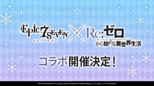 "「Epic Seven」,""Re:ゼロから始める異世界生活""とのコラボが開催決定"