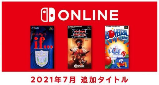 「メガテンif」「DEAD DANCE」「ボンバザル」が7月28日に追加。ファミコン&スーファミ Nintendo Switch Online更新情報