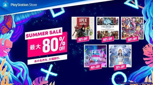 """「Apex Legends - チャンピオンエディション」が対象に。PS Storeで配信中の735アイテムを対象にした""""SUMMER SALE""""が開催"""