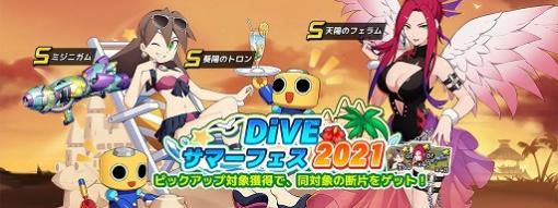 """「ロックマンX DiVE」,水着姿のフェラムとトロンが参戦する""""DiVEサマーフェス2021""""カプセルが開催"""