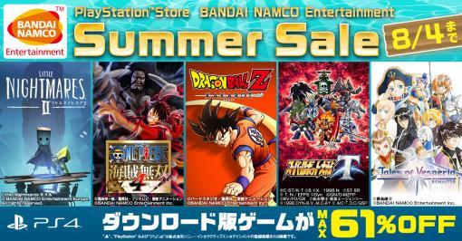 """バンナムがPS Storeの""""Summer Sale""""に参加。「リトルナイトメア2」の25%オフなど,多数の人気タイトルが割引価格に"""