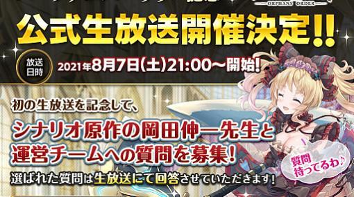 「ミナシゴノシゴト」の公式番組が2021年8月7日に配信。シナリオ原作を担当する岡田伸一氏への質問を募集中