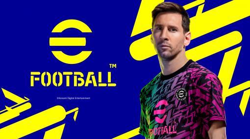 「ウイニングイレブン」が「eFootball」へと名前を変え,今秋に家庭用・モバイル向けの最新作を配信
