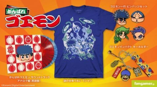 「がんばれゴエモン」のTシャツやキーホルダーなど最新グッズ4種がFangamer Japanで販売開始