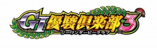パチスロ「GI優駿倶楽部3」のPC向け体験版が8月13日まで無料配信