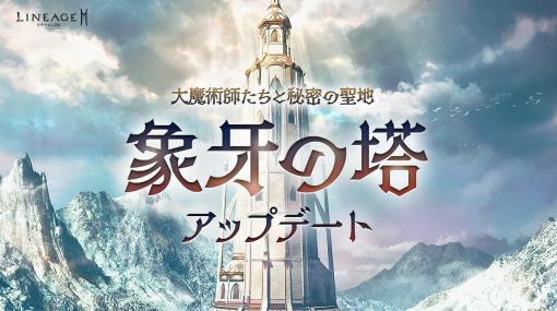 『リネージュ2M』新規ダンジョン「象牙の塔」1階が登場。8月にはサーバー移動も実施予定
