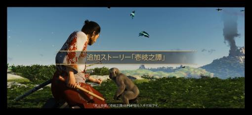『ゴースト・オブ・ツシマ ディレクターズカット』新舞台の壱岐では「猫」をなでることが可能。猿や鹿もなでられる欲張りセット