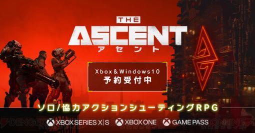 アクションシューティングRPG『アセント』が7/30発売。予約も開始!