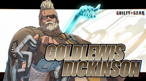 『ギルティギア ストライヴ』DLCキャラ第一弾はゴールドルイス=ディキンソン!